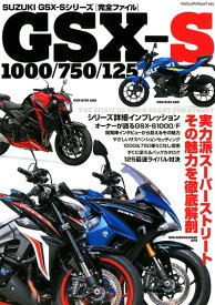SUZUKI GSX-Sシリーズ完全ファイル GSX-S 1000/750/125 実力派スーパーストリートその魅力を徹底解剖 シリーズ詳細イン (ヤエスメディアムック)