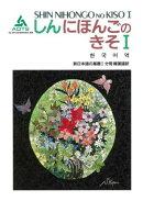 新日本語の基礎1分冊韓国語訳第2版