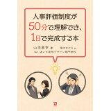 人事評価制度が50分で理解でき、1日で完成する本