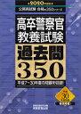 高卒警察官 教養試験 過去問350[2020年度版] 公務員試験 合格の350シリーズ [ 資格試験研究会 ]