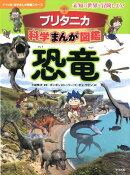 ブリタニカ科学まんが図鑑 恐竜