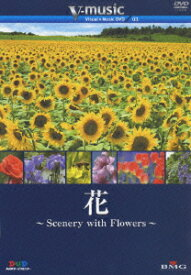 V-music03 花〜Scenery with Flowers〜 [ (BGV) ]