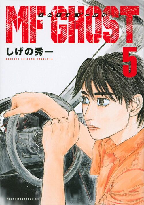 MFゴースト(5) (ヤンマガKCスペシャル) [ しげの 秀一 ]