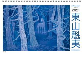 東山魁夷アートカレンダー2021年版 <小型判> [ 東山 魁夷 ]