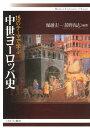 15のテーマで学ぶ中世ヨーロッパ史 [ 堀越宏一 ]