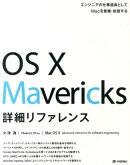 OS 10 Mavericks詳細リファレンス