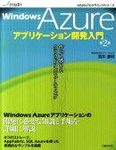 Windows Azureアプリケーション開発入門第2版