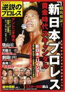 【バーゲン本】徹底検証!新日本プロレス黄金時代スキャンダル