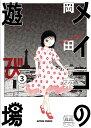 メイコの遊び場(3) (アクションコミックス) [ 岡田索雲 ]