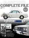 CLASSIC CAR COMPLETE FILE Vol.01 TOYOTA 1600GT