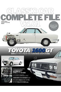 CLASSICCARCOMPLETEFILEVol.01TOYOTA1600GT