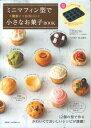 ミニマフィン型で簡単かわいい小さなお菓子BOOK [ 信太康代 ]