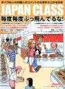 JAPAN CLASS 第10弾 毎度毎度ぶっ飛んでるな! のべ766人の外国人のコメントから浮かび上がる日本 [ 東邦出版株式会社 ]