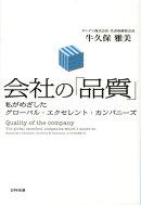 会社の「品質」