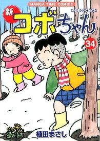 新コボちゃん(34) (まんがタイムコミックス) [ 植田まさし ]