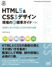 HTML5&CSS3デザイン 現場の新標準ガイド【第2版】 [ エビスコム ]