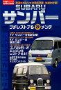 SUBARUサンバープチレストア&(改)メンテ (NAIGAI MOOK オートメカニック特別編集)