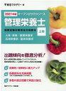 管理栄養士国家試験対策完全合格教本(2021年版 上巻) 人体・疾病/基礎栄養学/応用栄養学/臨床栄養学 (オープン…