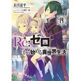 Re:ゼロから始める異世界生活(14) (MF文庫J)