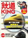 鉄道KING(vol.1) (別冊山と溪谷)