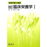 臨床栄養学(1)改訂 (管理栄養士講座)