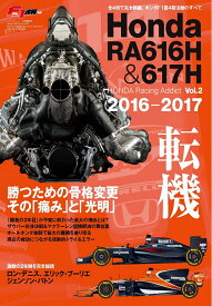 HONDA Racing Addict(Vol.2) Honda RA616H & 617H 2016-2017 (ニューズムック F1速報別冊)