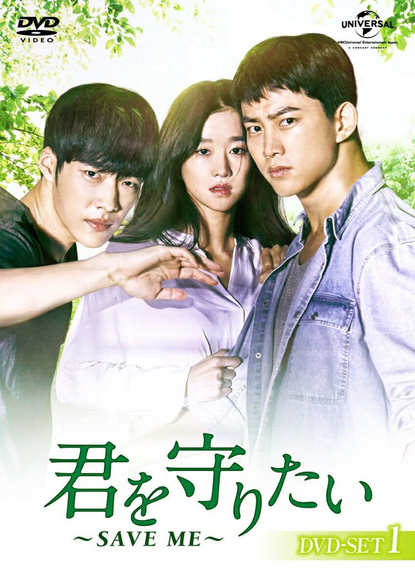 君を守りたい 〜SAVE ME〜 DVD-SET1 [ テギョン ]