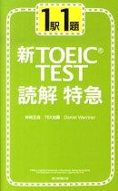 新TOEIC test読解特急