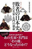 カラー版 敗者の日本史