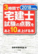 3時間で宅建士試験の点数をあと10点上げる本(2018年度版)