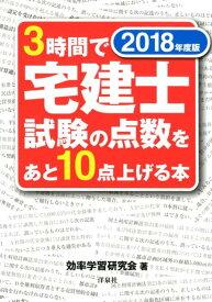 3時間で宅建士試験の点数をあと10点上げる本(2018年度版) [ 効率学習研究会 ]