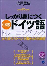 しっかり身につく中級ドイツ語トレーニングブック MP3 CD-ROM付き 文を違うパターンで書きかえる練習 (Basic Language Learning Series) [ 宍戸里佳 ]