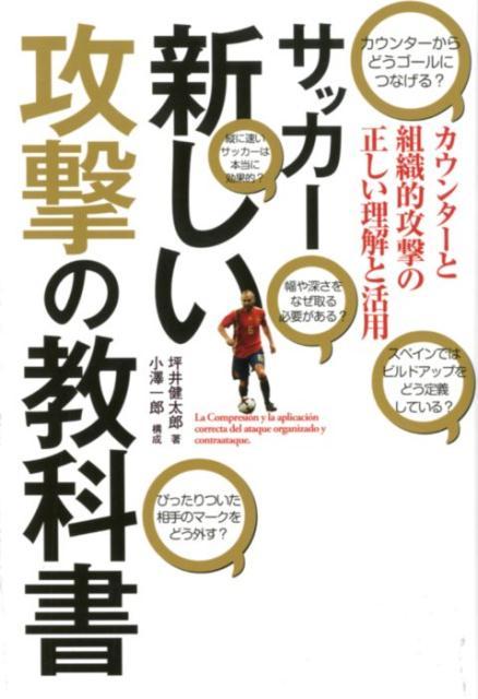 サッカー新しい攻撃の教科書 [ 坪井健太郎 ]
