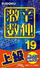 激辛数独(19)