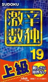 激辛数独(19) 上級