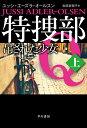 特捜部Q-吊された少女ー 上 (ハヤカワ・ミステリ文庫) [ ユッシ・エーズラ・オールスン ]