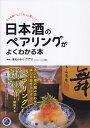 日本酒のペアリングがよくわかる本 もっとおいしく!もっと楽しく! [ 葉石かおり ]