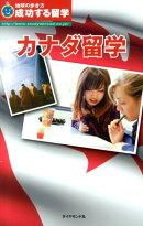 カナダ留学改訂第5版