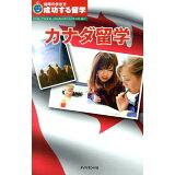 カナダ留学改訂第5版 (地球の歩き方)