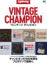 VINTAGE CHAMPION (エイムック Lightning Archives)