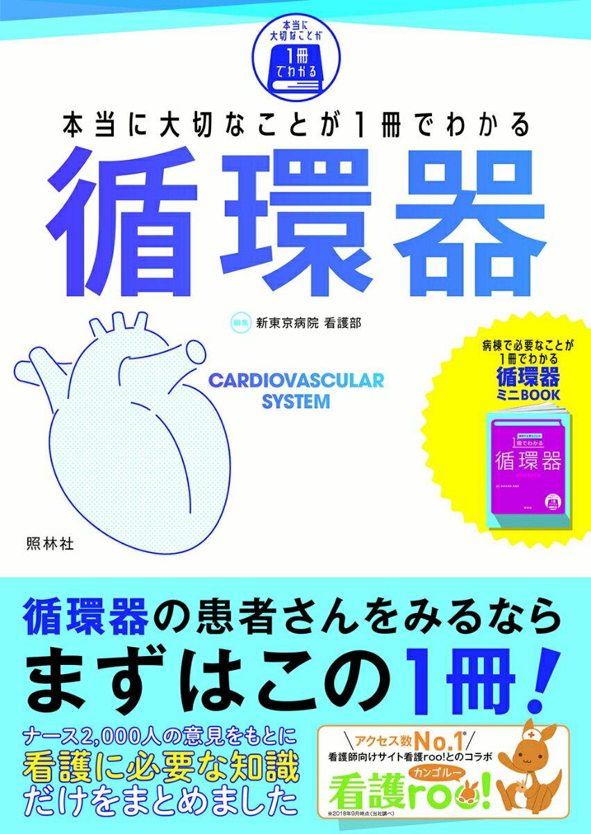 本当に大切なことが1冊でわかる 循環器 [ 新東京病院 看護部 ]