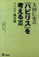 大田仁史の『ハビリス』を考える(3)