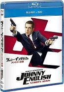 ジョニー・イングリッシュ アナログの逆襲 ブルーレイ+DVDセット【Blu-ray】