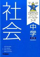 中学社会〔2016年改訂