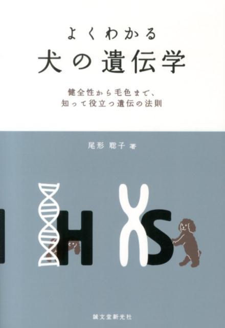よくわかる犬の遺伝学 健全性から毛色まで、知って役立つ遺伝の法則 [ 尾形聡子 ]