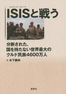 ISISと戦う