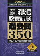 大卒・高卒消防官 教養試験 過去問350[2020年度版]