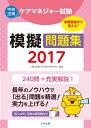 ケアマネジャー試験模擬問題集2017 [ 介護支援専門員受験対策研究会 ]