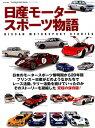 日産モータースポーツ物語 (GEIBUN MOOK Nostalgic Hero Ser)