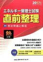 エネルギー管理士試験熱分野直前整理(2017年版) [ 省エネルギーセンター ]